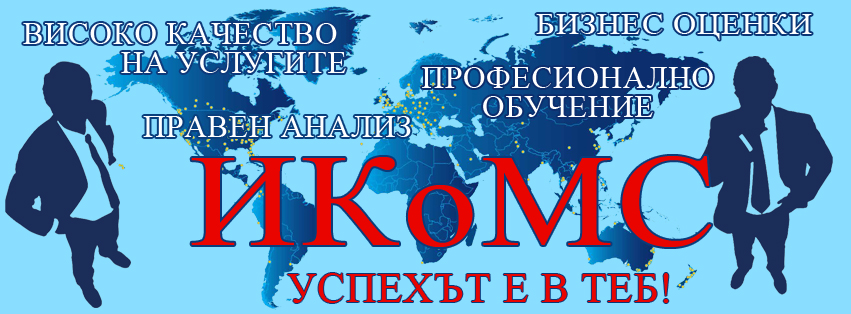 ИКоМС
